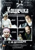 Koshechka movie in Yevgeni Stychkin filmography.