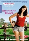 Tamara Drewe movie in Stephen Frears filmography.