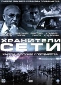 Hraniteli seti movie in Mikhail Kozakov filmography.