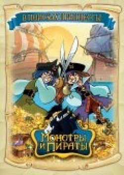 Monsters & Pirates is the best movie in Thomas C. Kroger filmography.