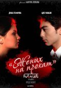 Ichkuyov is the best movie in Murad Radzhabov filmography.