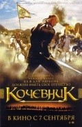 Kochevnik movie in Sergei Bodrov filmography.