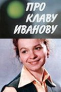 Pro Klavu Ivanovu movie in Valentina Berezutskaya filmography.
