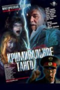 Kriminalnoe tango movie in Gosha Kutsenko filmography.