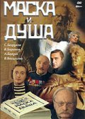 Maska i dusha movie in Sergei Bezrukov filmography.
