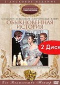 Obyiknovennaya istoriya movie in Mikhail Kozakov filmography.