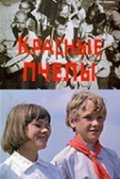 Krasnyie pchelyi movie in Mikhail Kononov filmography.