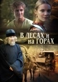 V lesah i na gorah movie in Vladimir Gostyukhin filmography.
