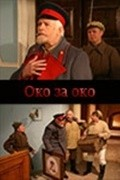 Oko za oko movie in Vladimir Gostyukhin filmography.