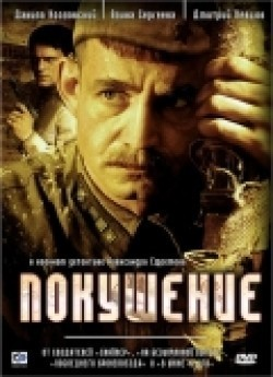 Pokushenie (serial) movie in Ivan Matskevich filmography.