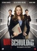 Unschuldig movie in Clemens Schick filmography.