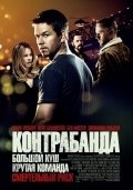 Contraband movie in Baltasar Kormakur filmography.