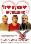 Chto nujno jenschine... movie in Tatyana Dogileva filmography.