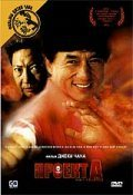 «A» gai wak movie in Jackie Chan filmography.