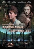 Voorujyonnoe soprotivlenie movie in Sergei Yushkevich filmography.