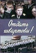 Otdat shvartovyi! movie in Tatyana Dogileva filmography.