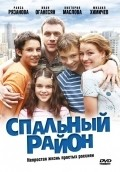 Spalnyiy rayon movie in Aleksandr Koruchekov filmography.