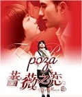 Chiang Wei Chih Lien is the best movie in Ella Chen filmography.