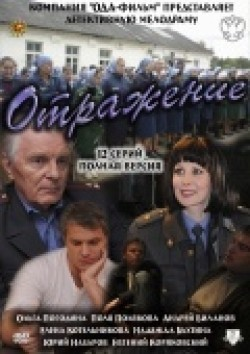 Otrajenie (serial) movie in Sergey Danelyan filmography.