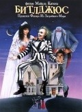Beetle Juice movie in Catherine O'Hara filmography.
