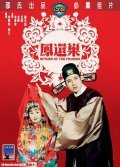 Feng huan chao movie in Miao Ching filmography.