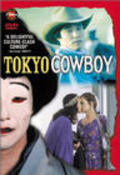 Tokyo Cowboy movie in Michael Ironside filmography.