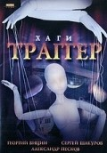 Hagi - Tragger movie in Yevgeni Stychkin filmography.