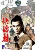 Kuai huo lin is the best movie in Ching Tien filmography.