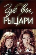 Gde vyi, ryitsari? movie in Igor Dmitriyev filmography.