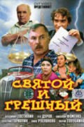 Svyatoy i greshnyiy movie in Vladimir Gostyukhin filmography.