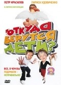 Otkuda berutsya deti? movie in Larisa Udovichenko filmography.