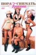 Bikini Hoe-Down movie in Fred Olen Ray filmography.