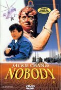 Wo shi shei movie in Jackie Chan filmography.