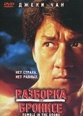 Hong faan kui movie in Jackie Chan filmography.