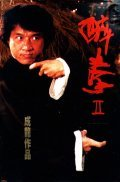 Jui kuen II movie in Jackie Chan filmography.