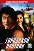 Sing si lip yan movie in Jackie Chan filmography.