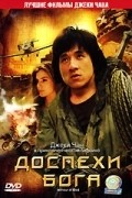 Long xiong hu di movie in Jackie Chan filmography.