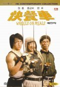 Kuai can che movie in Sammo Hung filmography.