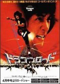 Long xiao ye movie in Jackie Chan filmography.