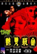 Jin ping shuang yan movie in Jackie Chan filmography.