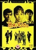 He qi dao movie in Sammo Hung filmography.