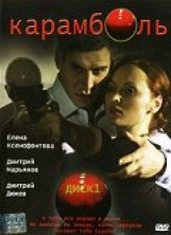 Karambol (serial) movie in Yulia Peresild filmography.
