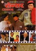 Censor movie in Dev Anand filmography.