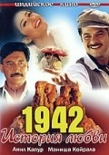 1942: A Love Story movie in Jackie Shroff filmography.