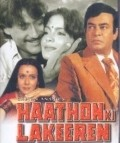 Haathon Ki Lakeeren movie in Sanjeev Kumar filmography.