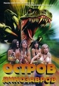 Dinosaur Island movie in Fred Olen Ray filmography.