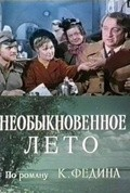 Neobyiknovennoe leto is the best movie in Irina Pechernikova filmography.
