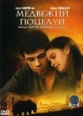 Medvejiy potseluy movie in Sergei Bodrov filmography.