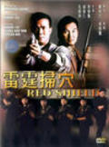 Lei ting sao xue movie in Danny Lee filmography.