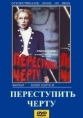Perestupit chertu movie in Tatyana Vasilyeva filmography.
